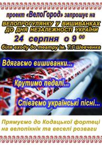 ВелоПрогулянка у вишиванках до Дня Незалежності